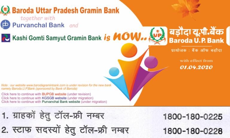 Baroda Uttar Pradesh Gramin Bank Check Balance